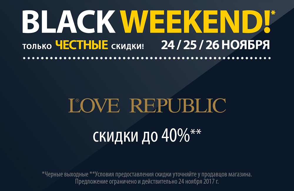 Love Republic: скидки до 40%