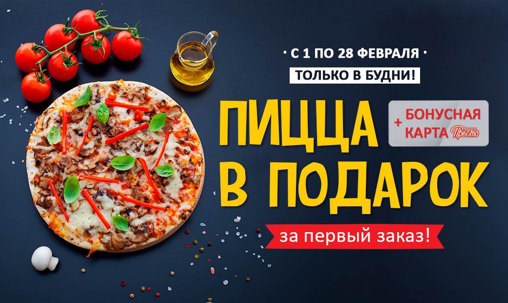 Три пиццы в подарок 191