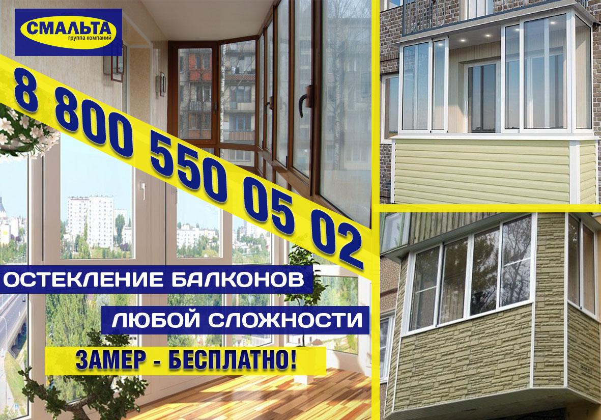 """Окна смальта: балконы под ключ со скидкой до 50% трц """"макси""""."""